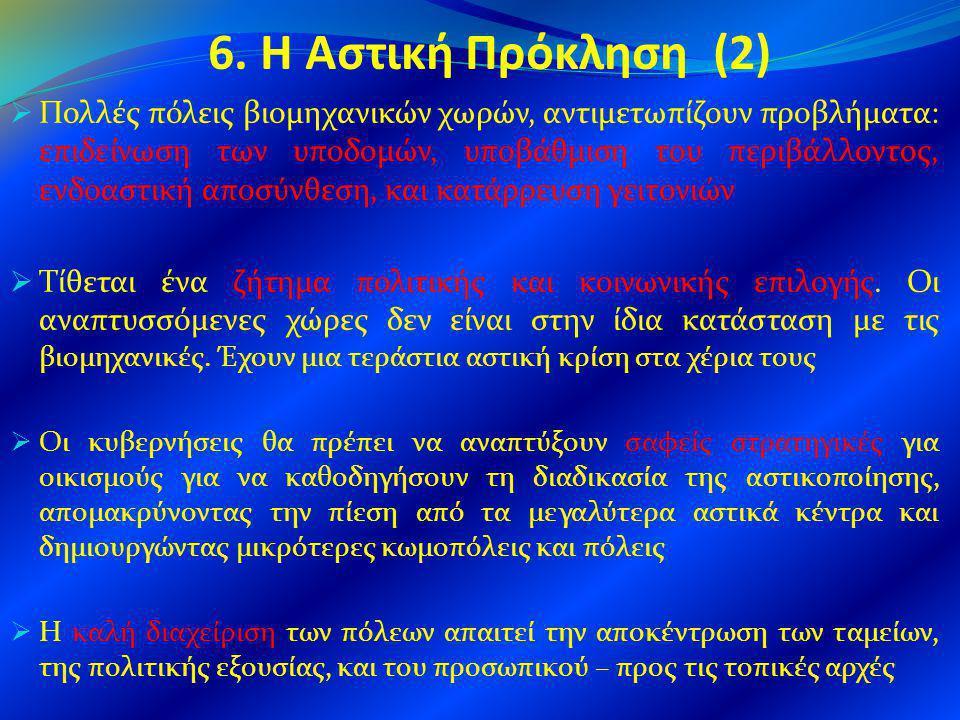 6. Η Αστική Πρόκληση (2)