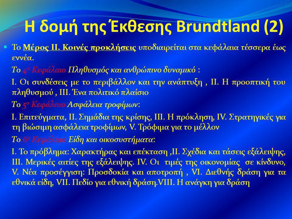 Η δομή της Έκθεσης Brundtland (2)