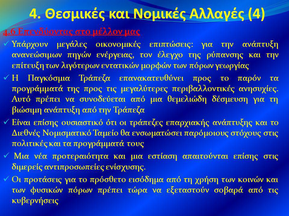 4. Θεσμικές και Νομικές Αλλαγές (4)