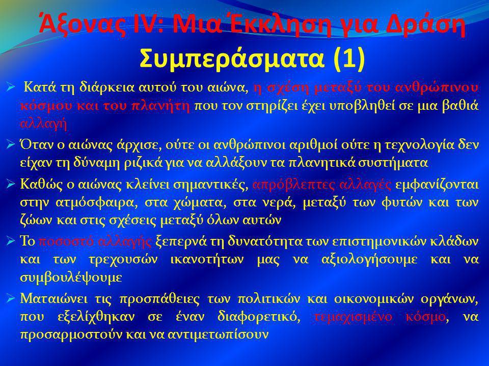 Άξονας ΙV: Μια Έκκληση για Δράση Συμπεράσματα (1)