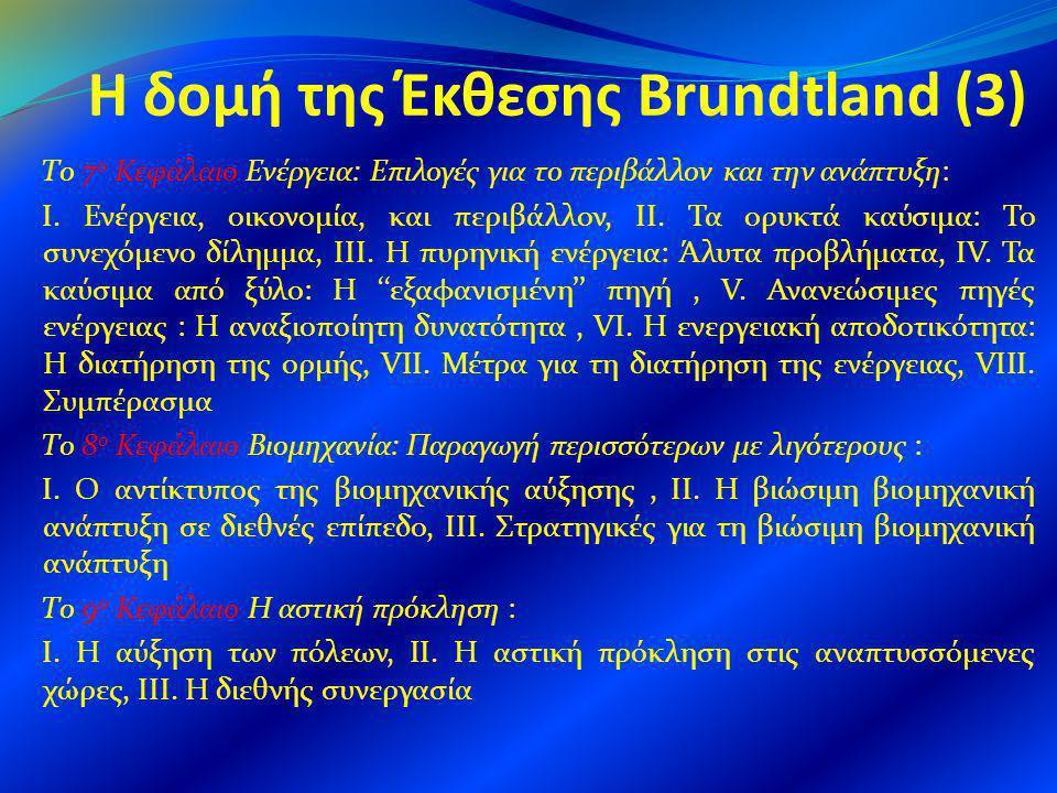 Η δομή της Έκθεσης Brundtland (3)