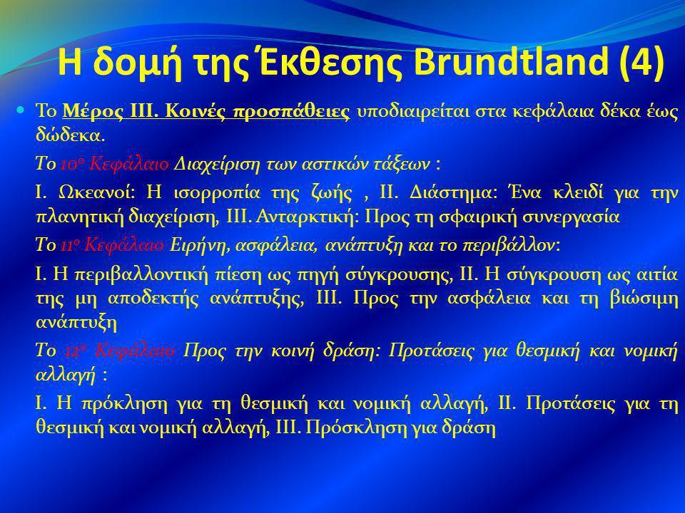 Η δομή της Έκθεσης Brundtland (4)