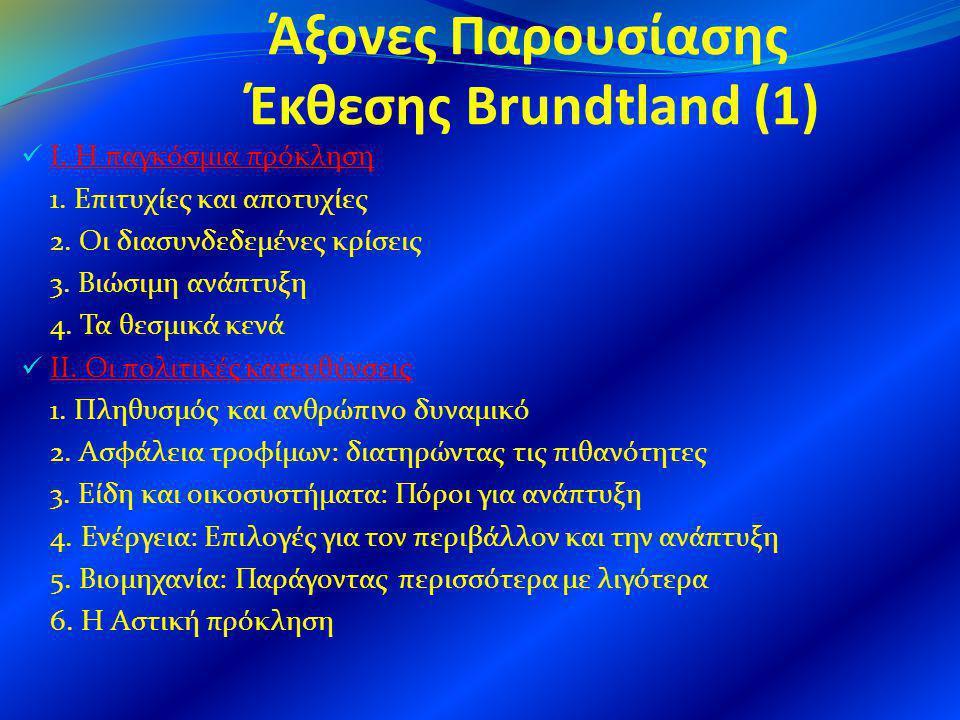 Άξονες Παρουσίασης Έκθεσης Brundtland (1)