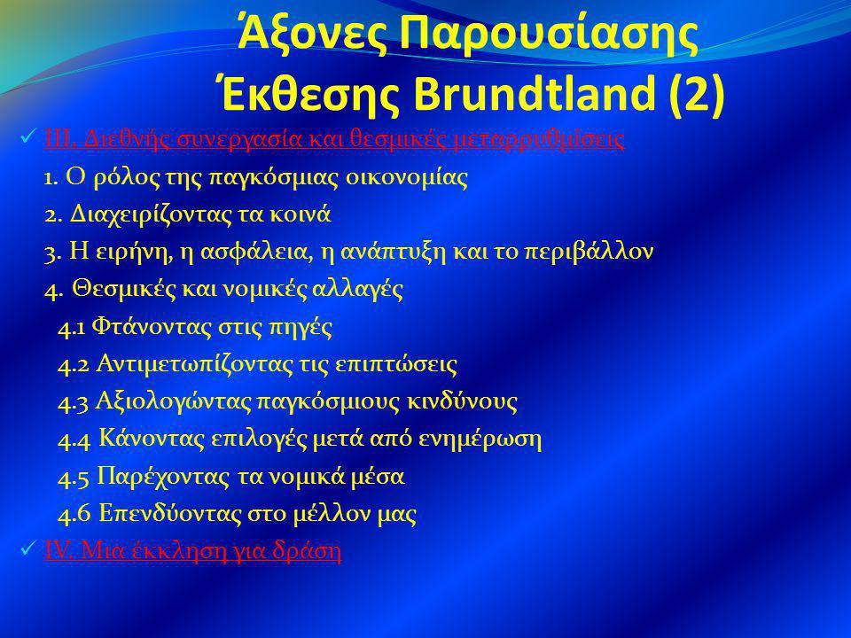 Άξονες Παρουσίασης Έκθεσης Brundtland (2)