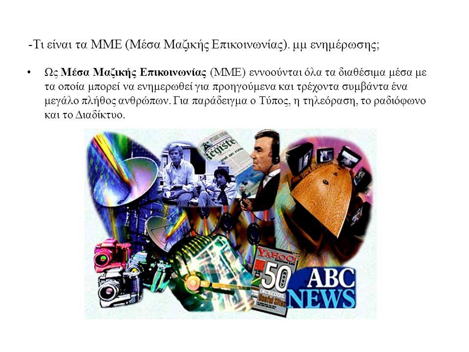 -Τι είναι τα ΜΜΕ (Μέσα Μαζικής Επικοινωνίας). μμ ενημέρωσης;