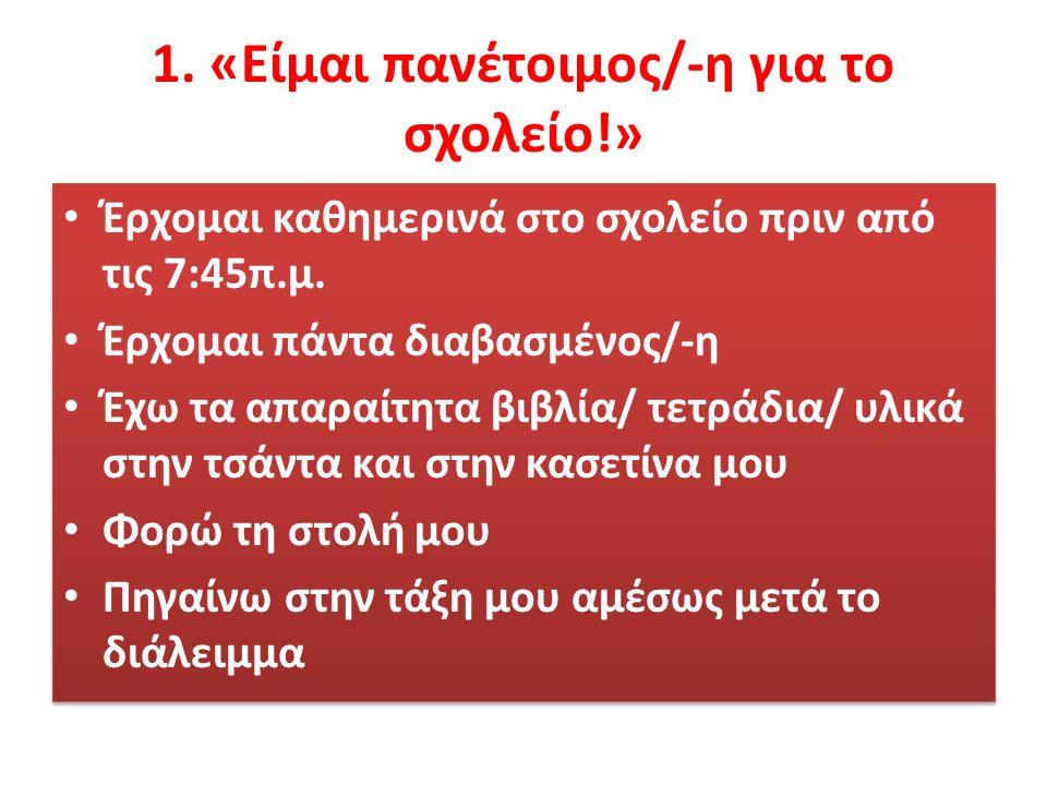 1. «Είμαι πανέτοιμος/-η για το σχολείο!»
