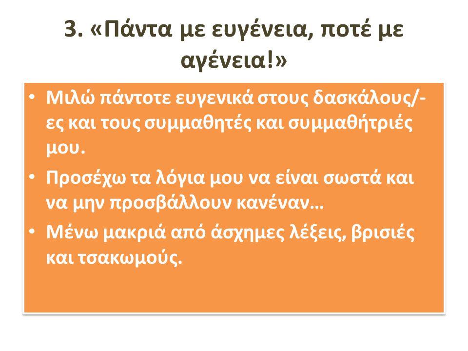 3. «Πάντα με ευγένεια, ποτέ με αγένεια!»