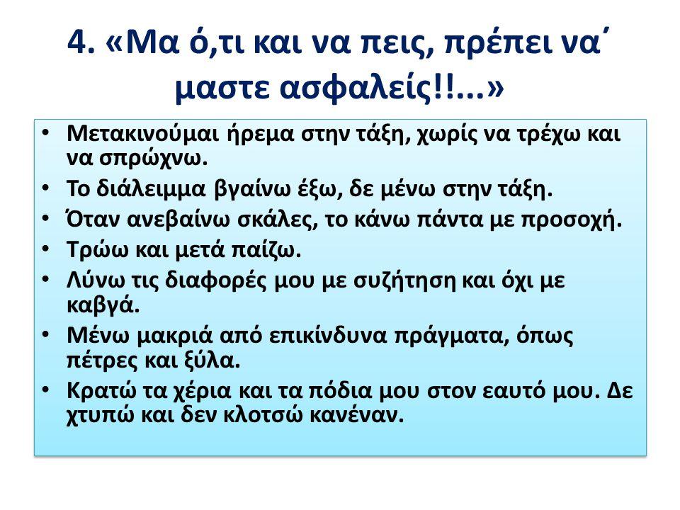 4. «Μα ό,τι και να πεις, πρέπει να΄ μαστε ασφαλείς!!...»