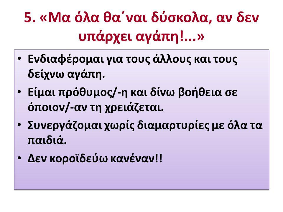 5. «Μα όλα θα΄ναι δύσκολα, αν δεν υπάρχει αγάπη!...»