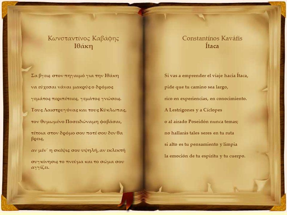 Κωνσταντίνος Καβάφης Ιθάκη Constantínos Kaváfis Ítaca