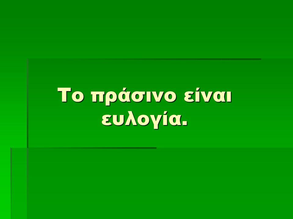 Το πράσινο είναι ευλογία.