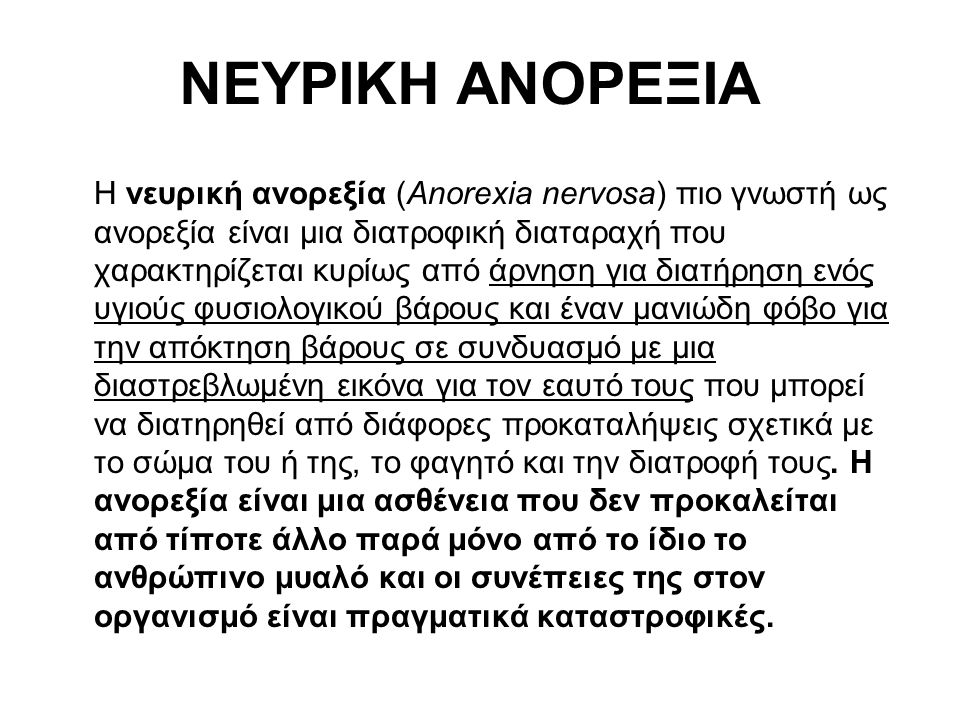 ΝΕΥΡΙΚΗ ΑΝΟΡΕΞΙΑ