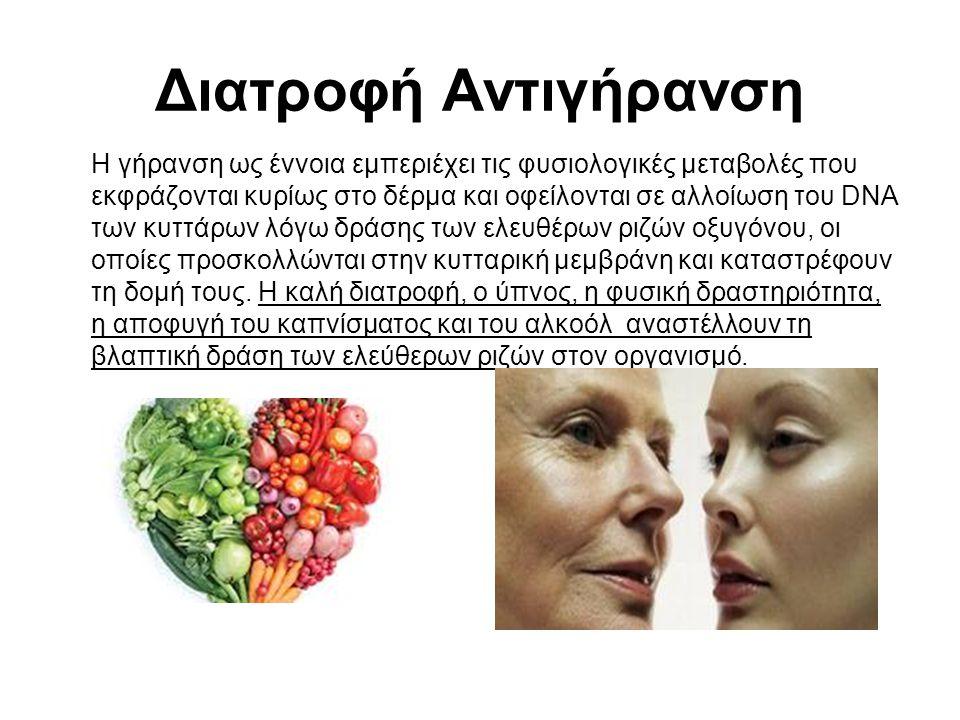 Διατροφή Αντιγήρανση