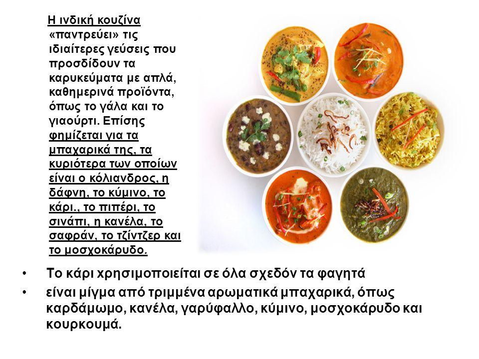 Το κάρι xρησιμοποιείται σε όλα σχεδόν τα φαγητά