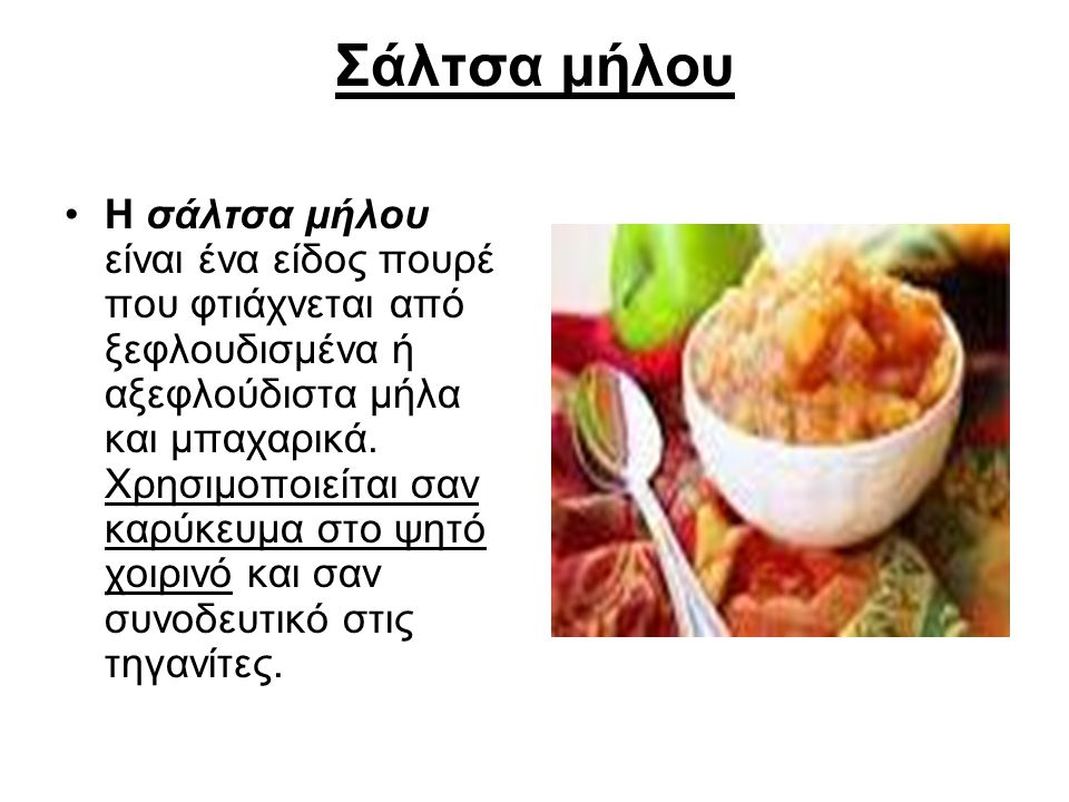 Σάλτσα μήλου