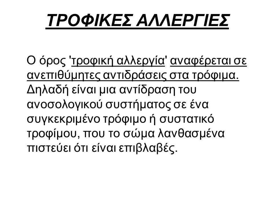 ΤΡΟΦΙΚΕΣ ΑΛΛΕΡΓΙΕΣ