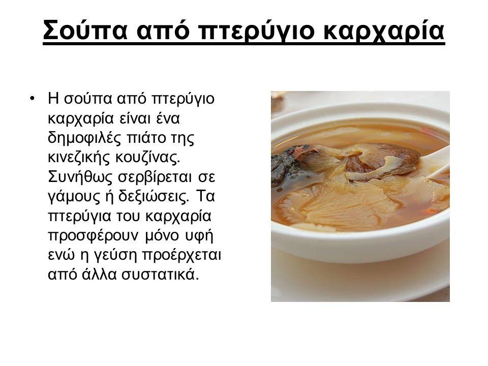 Σούπα από πτερύγιο καρχαρία