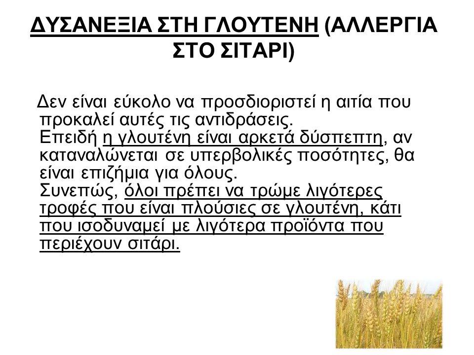 ΔΥΣΑΝΕΞΙΑ ΣΤΗ ΓΛΟΥΤΕΝΗ (ΑΛΛΕΡΓΙΑ ΣΤΟ ΣΙΤΑΡΙ)
