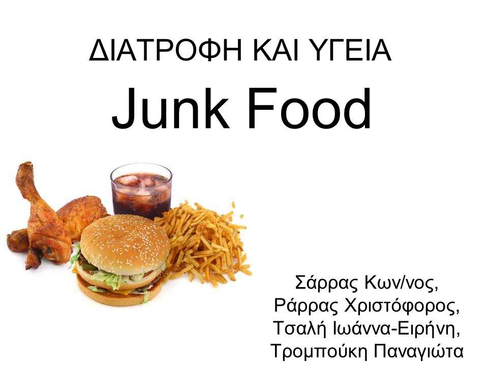 Junk Food ΔΙΑΤΡΟΦΗ ΚΑΙ ΥΓΕΙΑ Σάρρας Κων/νος, Ράρρας Χριστόφορος,