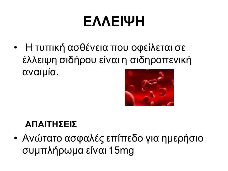 ΕΛΛΕΙΨΗ Η τυπική ασθένεια που οφείλεται σε έλλειψη σιδήρου είναι η σιδηροπενική αναιμία. ΑΠΑΙΤΗΣΕΙΣ.