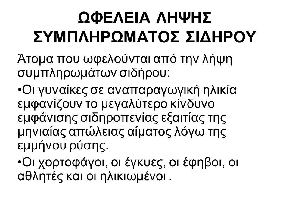 ΩΦΕΛΕΙΑ ΛΗΨΗΣ ΣΥΜΠΛΗΡΩΜΑΤΟΣ ΣΙΔΗΡΟΥ