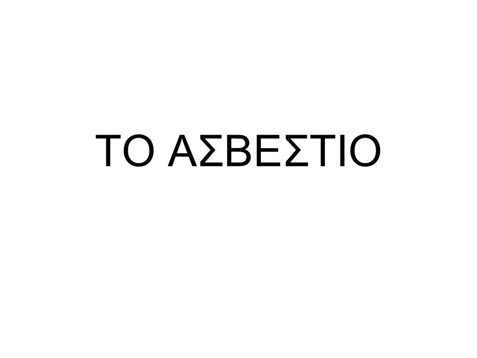 ΤΟ ΑΣΒΕΣΤΙΟ