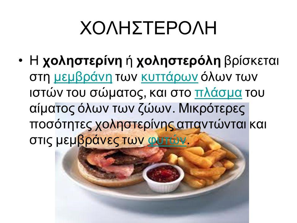ΧΟΛΗΣΤΕΡΟΛΗ