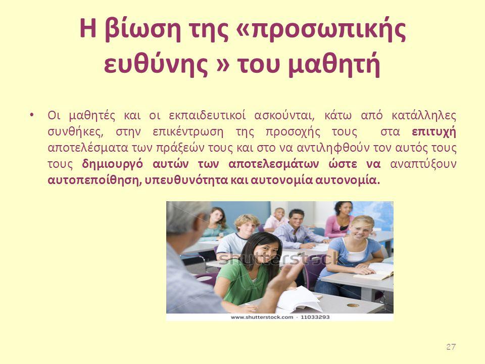 Η βίωση της «προσωπικής ευθύνης » του μαθητή