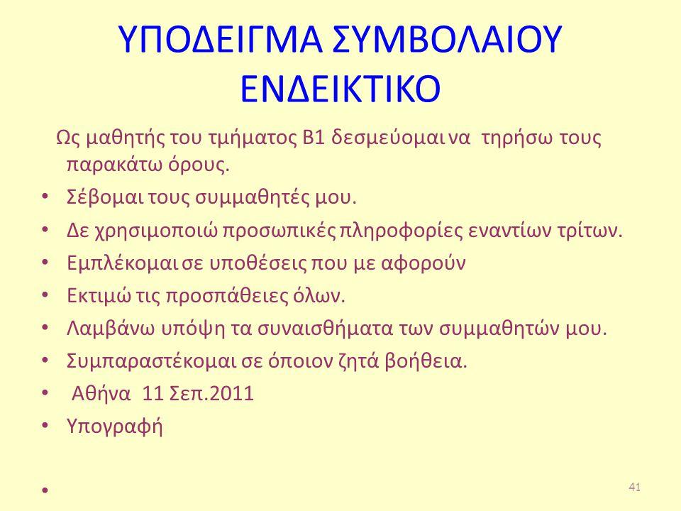ΥΠΟΔΕΙΓΜΑ ΣΥΜΒΟΛΑΙΟΥ ΕΝΔΕΙΚΤΙΚΟ
