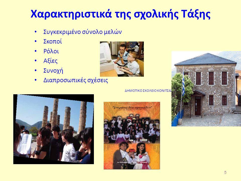 Χαρακτηριστικά της σχολικής Τάξης