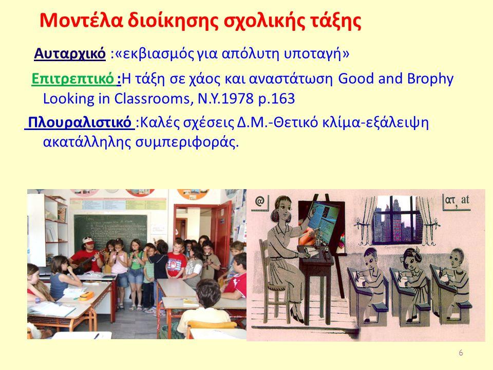 Μοντέλα διοίκησης σχολικής τάξης