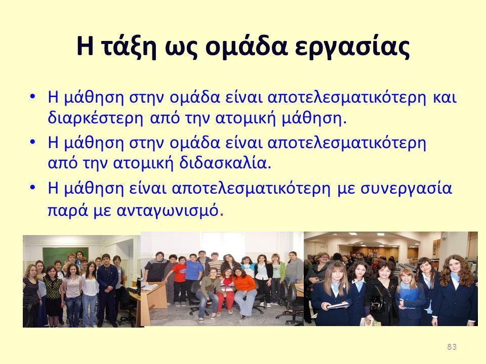 Η τάξη ως ομάδα εργασίας