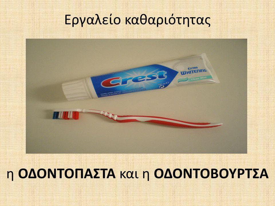 Εργαλείο καθαριότητας