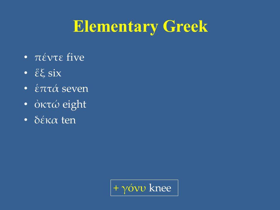 Elementary Greek πέντε five ἕξ six ἑπτά seven ὀκτώ eight δέκα ten