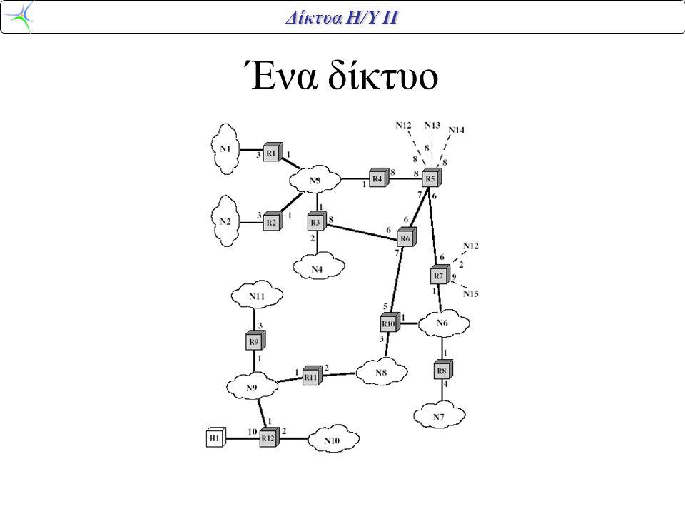Ένα δίκτυο