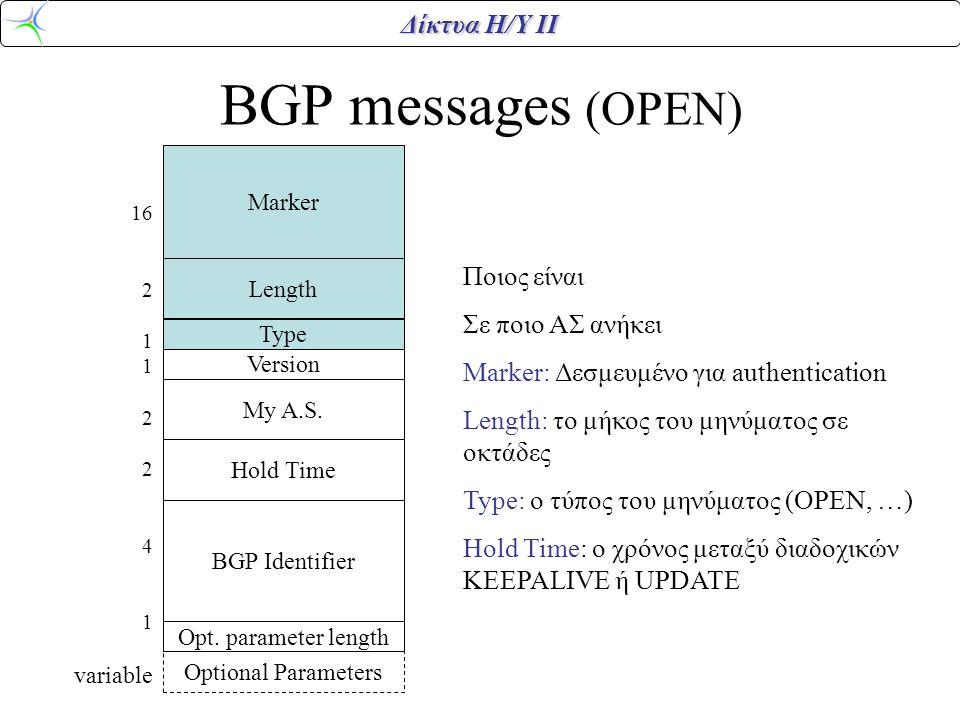 BGP messages (OPEN) Ποιος είναι Σε ποιο ΑΣ ανήκει