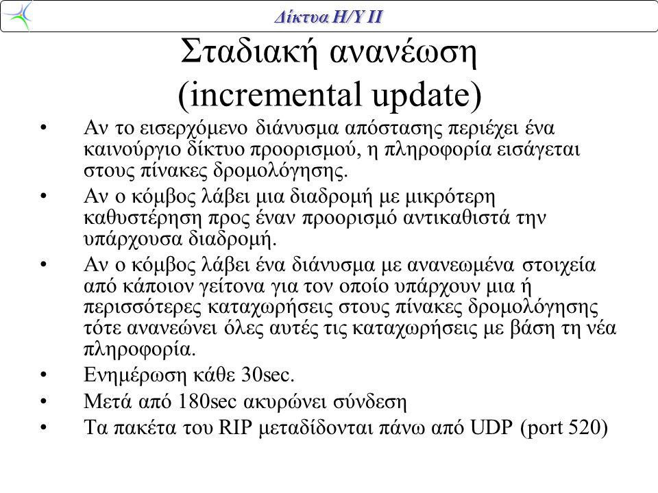 Σταδιακή ανανέωση (incremental update)