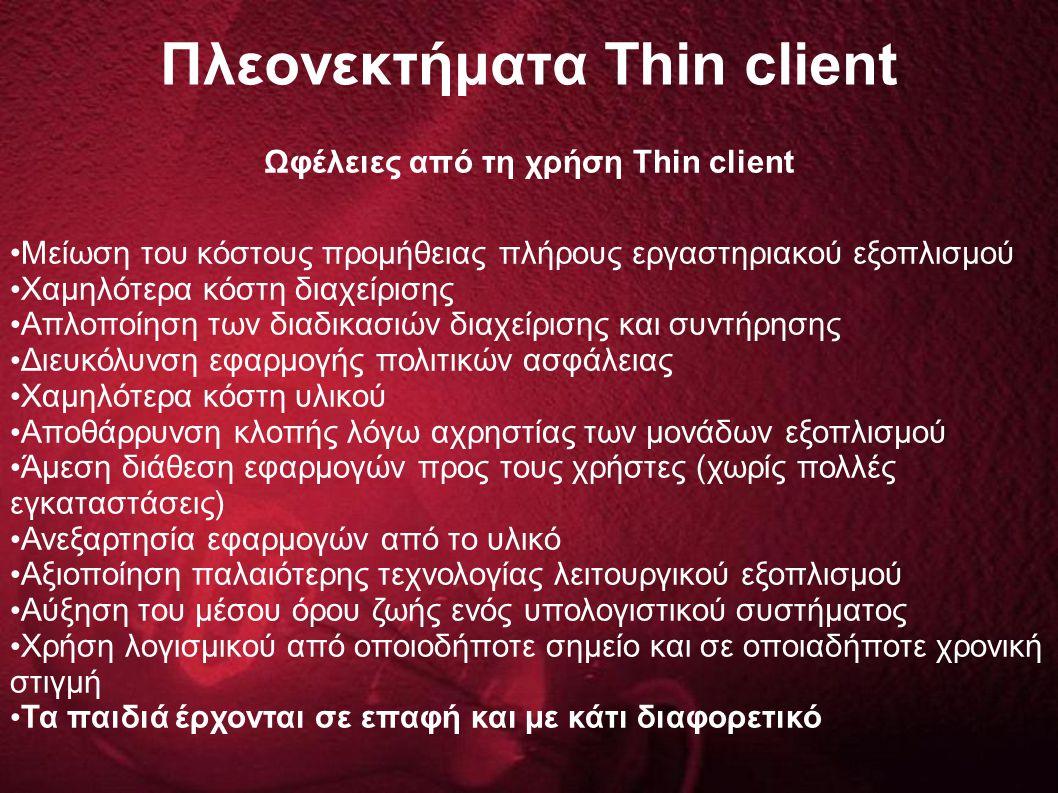 Πλεονεκτήματα Τhin client