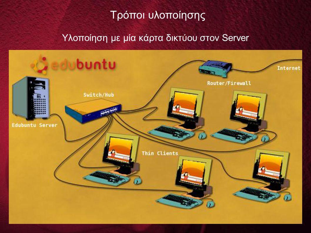 Υλοποίηση με μία κάρτα δικτύου στον Server