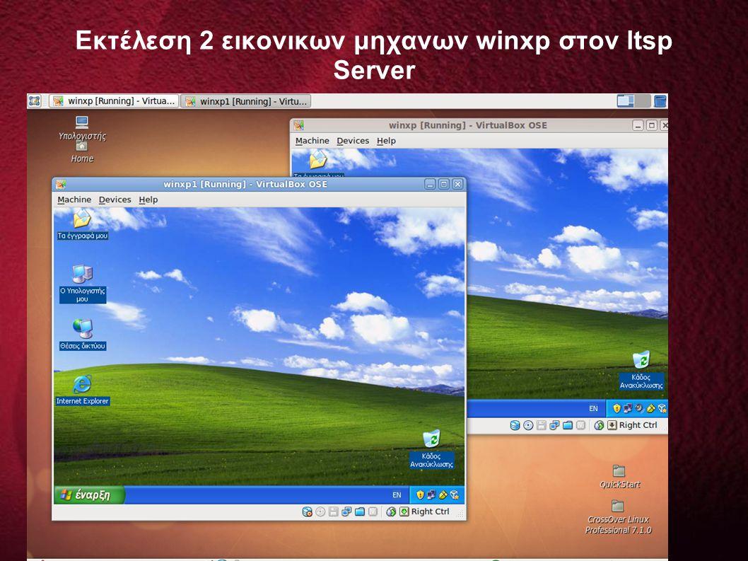 Εκτέλεση 2 εικονικων μηχανων winxp στον ltsp Server