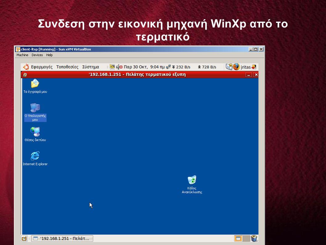 Συνδεση στην εικονική μηχανή WinXp από το τερματικό