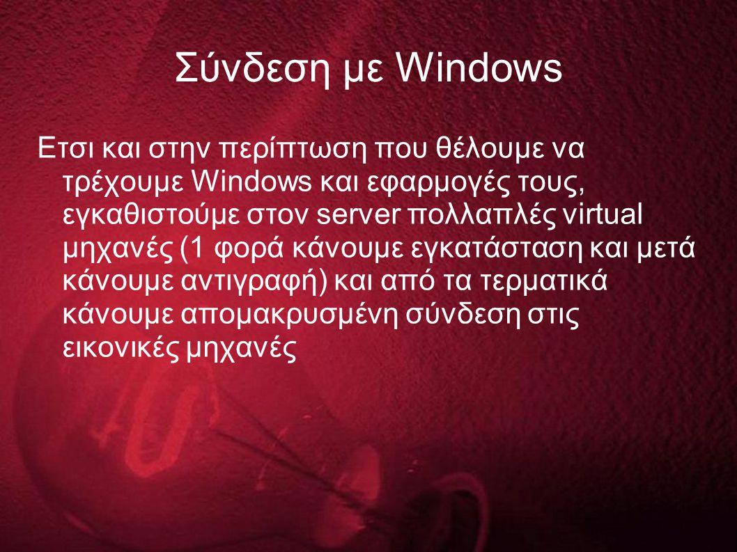 Σύνδεση με Windows