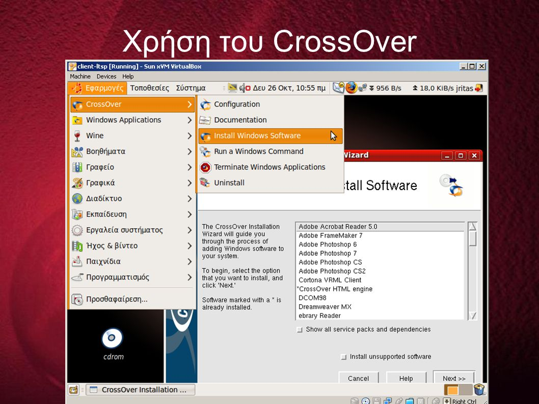 Χρήση του CrossOver