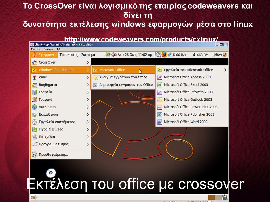 Εκτέλεση του office με crossover