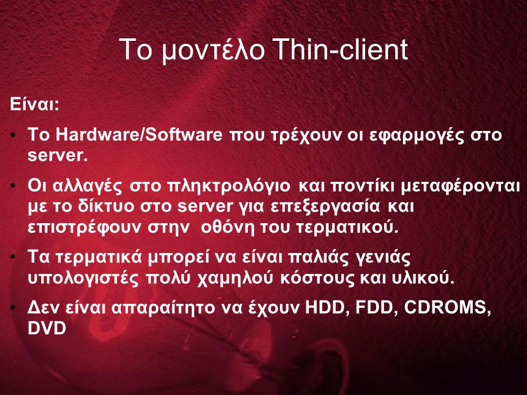 Το μοντέλο Τhin-client