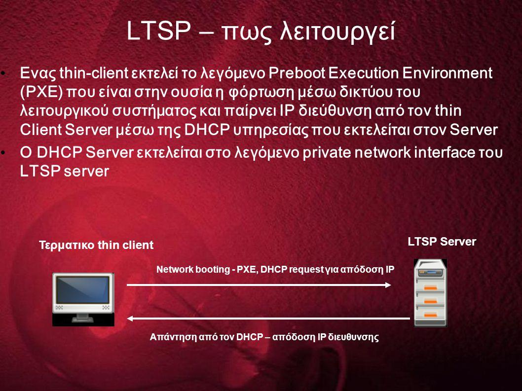 LTSP – πως λειτουργεί