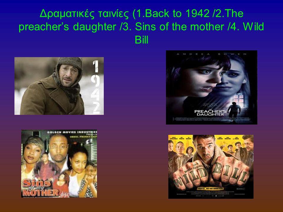 Δραματικές ταινίες (1. Back to 1942 /2. The preacher's daughter /3