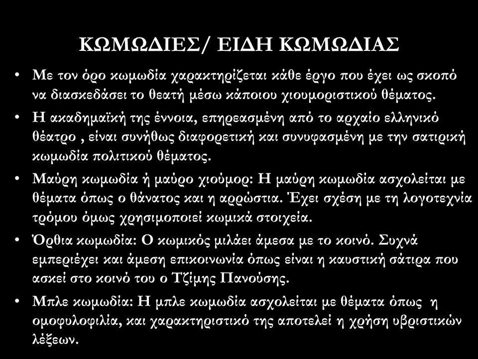 ΚΩΜΩΔΙΕΣ/ ΕΙΔΗ ΚΩΜΩΔΙΑΣ