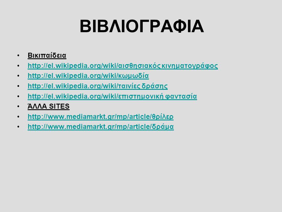 ΒΙΒΛΙΟΓΡΑΦΙΑ Βικιπαίδεια