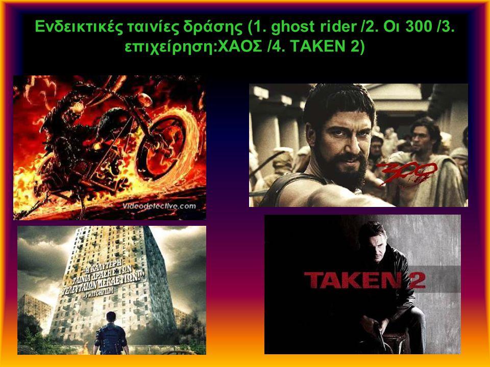 Ενδεικτικές ταινίες δράσης (1. ghost rider /2. Οι 300 /3